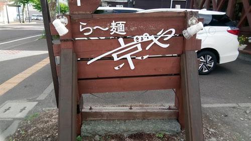 ramen.kyoya2.jpg